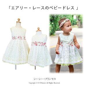 『エアリー・レースのベビードレス(GD-227)』子供服、夏、ドレス キッズドレス、女の子、 ワンピース、 ベビードレス、 発表会、 結婚式、 レース、 70-110cm 【CC-Princess】