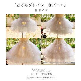 『とてもグレイシーな≪パニエ・M≫PN-003』 子供用パニエ、 女の子、 ドレス、 フォーマル、 チュチュ、 発表会、 結婚式、 パーティー 【CC-Princess】