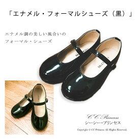 『エナメル・フォーマルシューズ(黒)』 女の子、 キッズ、 子供、 靴、 フォーマル、 発表会、 結婚式、 黒、 エナメル、 ブラック、 15・16・17・18・19・20・21・22・23cm 【CC-Princess】