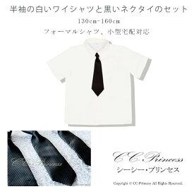 シャツ【小型宅配対応】『子供用・白の半袖ワイシャツと黒いネクタイのセット(大サイズ 130-160cm)≪ST-002-B≫』子供服、夏、 男の子、 子供、 フォーマルシャツ、 キッズフォーマル、 ワイシャツ、 半そで、 法事、 法要、 130・140・150・160 【CC-Princess】