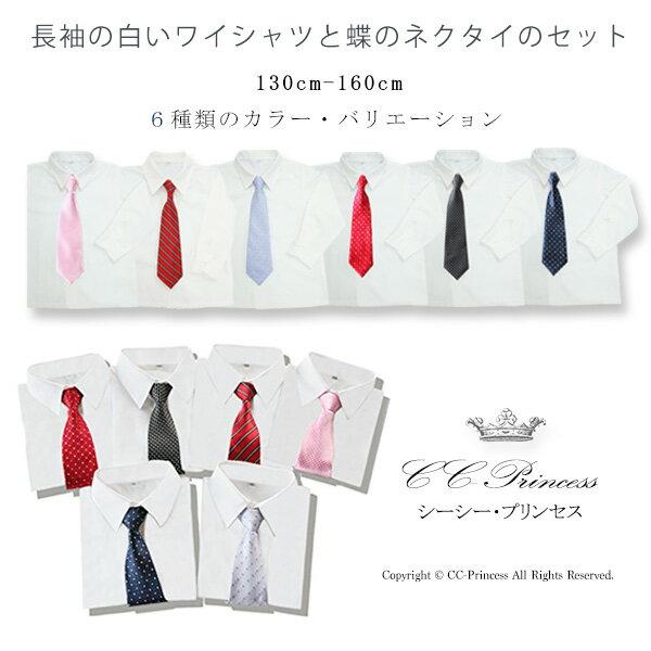 【小型宅配対応】『子供用・長袖ワイシャツと各種ネクタイのセット・Bタイプ(大サイズ 130-160cm)≪ST-010-B≫』 男の子、 子供、シャツ、 キッズフォーマル、 ワイシャツ、 長そで、 ネクタイ、 発表会、 結婚式、 七五三、 130・140・150・160 【CC-Princess】