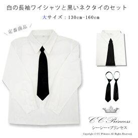 シャツ【小型宅配対応】『子供用・白の長袖ワイシャツと黒いネクタイのセット(大サイズ 130-160cm)≪ST-001-B≫』 男の子 スクール フォーマルシャツ キッズフォーマル ワイシャツ 長そで 法事 法要 スノーホワイト 130・140・150・160 【CC-Princess】