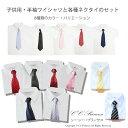 【小型宅配対応】『子供用・半袖ワイシャツと各種ネクタイのセット・Bタイプ(小サイズ 80-120cm)≪ST-006≫』 男の…