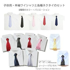 【小型宅配対応】『子供用・半袖ワイシャツと各種ネクタイのセット・Bタイプ(大サイズ 130-160cm)≪ST-006-B≫』 男の子、 子供、 シャツ、 ワイシャツ、 半そで、 ネクタイ、 発表会、 結婚式、 七五三、  130・140・150・160 【CC-Princess】