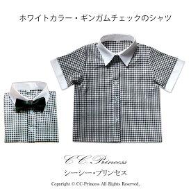 シャツ【小型宅配対応】『子供用・ホワイトカラー・ギンガムチェックのシャツ(小サイズ 130-160cm)≪ST-005≫』子供服、夏、ギンガム 、チェック、男の子、 子供、 フォーマルシャツ、 ワイシャツ、 半そで、 法事、 法要、 130・140・150・160【CC-Princess】