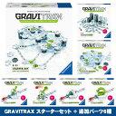 GraviTrax スターターセット 追加パーツ 7点セット 誕生日 室内 遊び おもちゃ 知育玩具 STEM プレゼント 誕生日プレ…