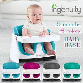 【送料無料】 正規品 ingenuity インジェニュイティ ベビーベース 赤ちゃん 椅子 離乳食 お座り ベビーソファ ベビーチェア バンボ 6ヶ月 0歳 1歳 2歳 3歳 4歳