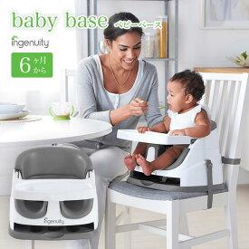 【送料無料】 正規品 ingenuity インジェニュイティ ベビーベース グレー 赤ちゃん 椅子 離乳食 お座り ベビーソファ ベビーチェア バンボ 6ヶ月 0歳 1歳 2歳 3歳 4歳
