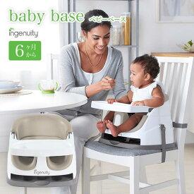 【送料無料】【即日発送予定】 正規品 ingenuity インジェニュイティ ベビーベース ベージュ カシミア 赤ちゃん 椅子 離乳食 お座り ベビーソファ ベビーチェア バンボ 6ヶ月 0歳 1歳 2歳 3歳 4歳