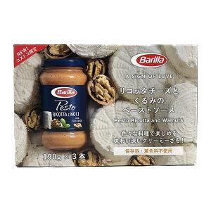 バリラ リコッタチーズ & クルミのペーストソース 190g×3個 Barilla Pest Ricotta and Walnuts