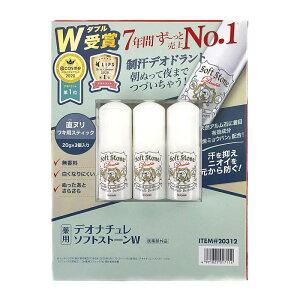 デオナチュレ ソフトストーンW ワキ用制汗剤 3コセット スティックタイプ Deonatulle Soft 3pcs set