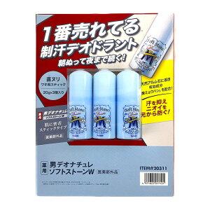 デオナチュレ 男 ソフトストーンW ワキ用制汗剤 3コセット スティックタイプ Deonatulle Soft Set Men
