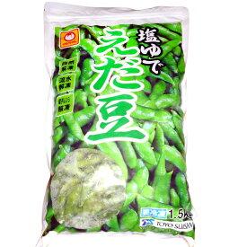 マルちゃん 塩ゆでえだ豆 台湾産 1.5kg