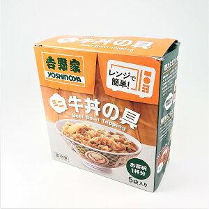 吉野家 ミニ牛丼の具 5袋入り 冷凍食品