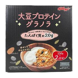 ケロッグ 大豆プロテイン グラノラ 350g×2袋入り Kellogg's Soy Protein