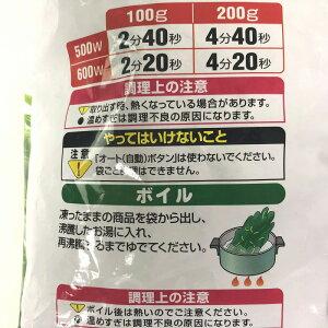 ニチレイ九州産ほうれん草700g(冷凍食品)