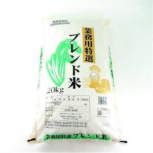 業務用 国内産 特選ブレンド米 20kg Blend Rice