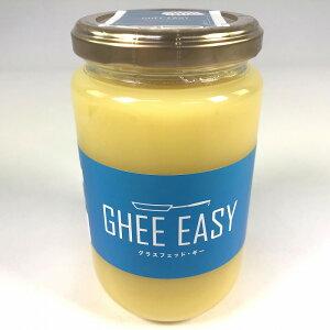GHEE EASY グラスフェッド バターオイル 300g