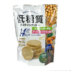 低糖質 プロテインクッキー 14日分 252g Low Sugar Protein Cookie