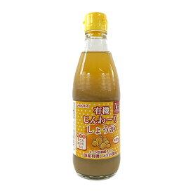 光食品 有機じんわ〜りしょうが 400g Organic Ginger Juice