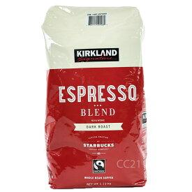 カークランド スターバックス エスプレッソブレンド (豆) ダークロースト 増量! 1.13kg KS STARBUCKS Espresso