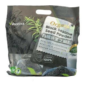 オーガニック 黒ゴマパウダー 500g×2袋 Vilson Organic Black Sesame Seed