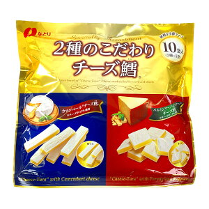 なとり 2種のこだわり チーズ鱈 205g 2種×5袋 Selected Cheese Cod 2FLV