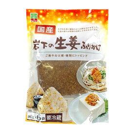 岩下食品 国産生姜 ふりかけ 80g×6 Iwashita Ginger Furikake