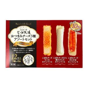 花畑牧場 おつまみチーズ 3種×4本 Hanabatake One Hand Tapas
