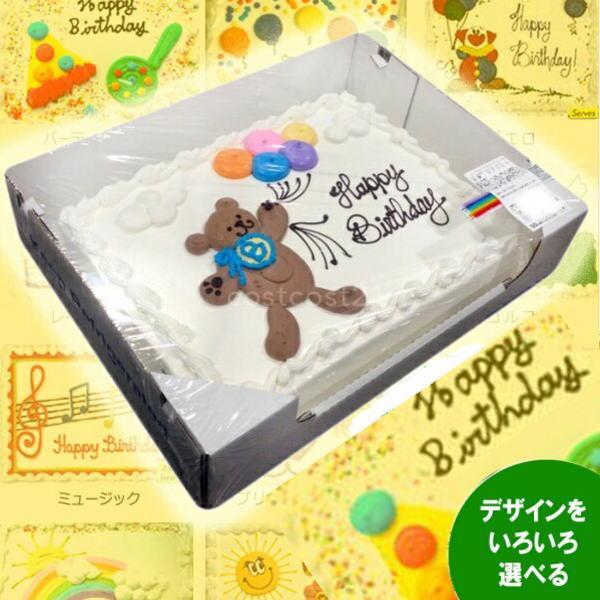 日本全国へお届け中!【送料込で4950円】デザインがいろいろ選べる!コストコのハーフシートケーキ(48人分 44x33x8cm) お子様のお誕生日やお祝いごとにピッタリ!
