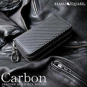 カーボンレザーマルチキーケース 6連キーホルダー コインケース メンズ ブランド 本革 BEAMZSQUARE ビームズスクエア 黒 ブラック 定形外郵便 送料無料
