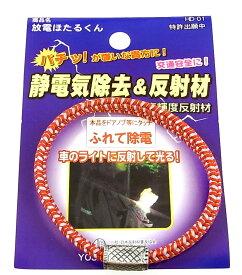 静電気軽減ブレスレット 静電気防止ブレスレット 静電気除去レッド [achdsnprd]