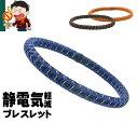 日本製 静電気除去ブレスレット GOODデザイン シンプルおしゃれ 静電気対策 デニム調レザー調 静電気退治 静電気防止…
