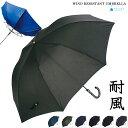 ビッグサイズ 耐風強化傘メンズグラスファイバー 雨傘 大判70センチ GOODデザイン 男性用 長傘 雨傘 おしゃれ 通勤通…