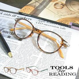 リーディンググラス Reading glasses 雑貨 ファッション雑貨 装飾品 メガネ 眼鏡 老眼鏡 アクセサリー感覚 普段用・パソコン用 ケース付き【定形外郵便発送 送料無料】
