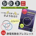 特許素材 5倍! 日本製 静電気除去 ブレスレット メンズ レディース キッズ 子供から大人まで GOODデザイン シンプル…