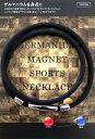 スポーツネックレス ゲルマニウムネックレス スポーツ アクセサリー ネックレス シリコン ゲルマニウム 磁気 磁石 マグネット 野球 サッカー バドミントン 卓球 ランニング バスケット ゴルフ マラ