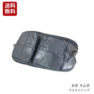 ラム革バッグ カジュアルラムレザーウエストバッグ ウエストポーチ ヒップバッグ メンズ レディース バッグ 10P03Dec16