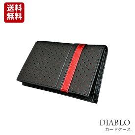 メンズ ブランド DIABLO 本革 牛革 カードケース 名刺入れ 黒【3色:赤、青、銀】KA-1229 財布/男性用