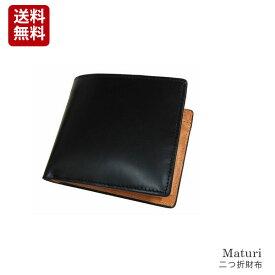 962b74181d30 二つ折り財布 コードバン バッファローレザー 馬 水牛Maturi(マトゥーリ) 短財布 黒