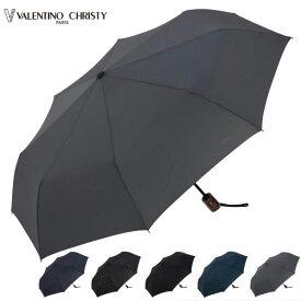 GOODデザイン 紳士用 折りたたみ傘 雨傘 自動開閉 男性用 メンズ おしゃれ 梅雨 コンパクト 頑丈 丈夫 風に強い 通勤通学 撥水 耐風 ブラック ネイビー グレー ストライプ 即納 VALENTINO CHRISTY ヴァレンチノ クリスティ 送料無料