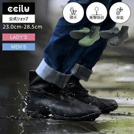 レインシューズ レインブーツ メンズ レディース ccilu diffusion-dorian ショートブーツ 防水 長靴 雨靴 ショート ショート丈 ブーツ 防寒 雪 ボア 内ボア レースアップ 歩きやすい 履きやすい アウトドア おしゃれ