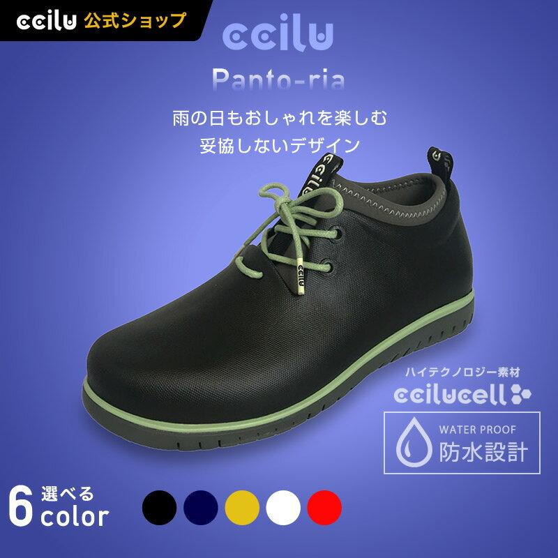 レインブーツ ccilu panto-ria レインブーツ レディース 23.0cm〜25.0cm 全6色