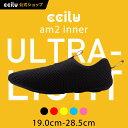 ccilu am2 専用インナー メンズ・レディース・キッズ 19.0cm〜28.5cm 全5色