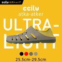 Atka-atker1_kago