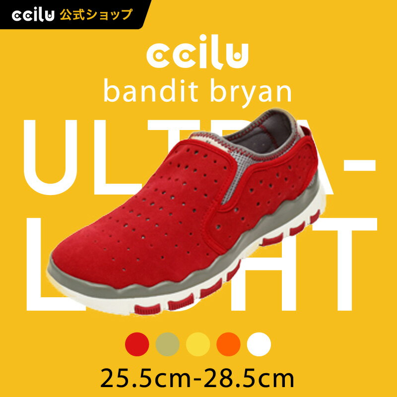 ccilu bandit bryan スリッポン メンズ 本革×メッシュ×独自素材(チルセル) 25.5cm〜28.5cm 全4色