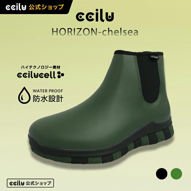ccilu HORIZON-CHELSEA レインブーツ メンズ 25.5〜28.5cm 2色