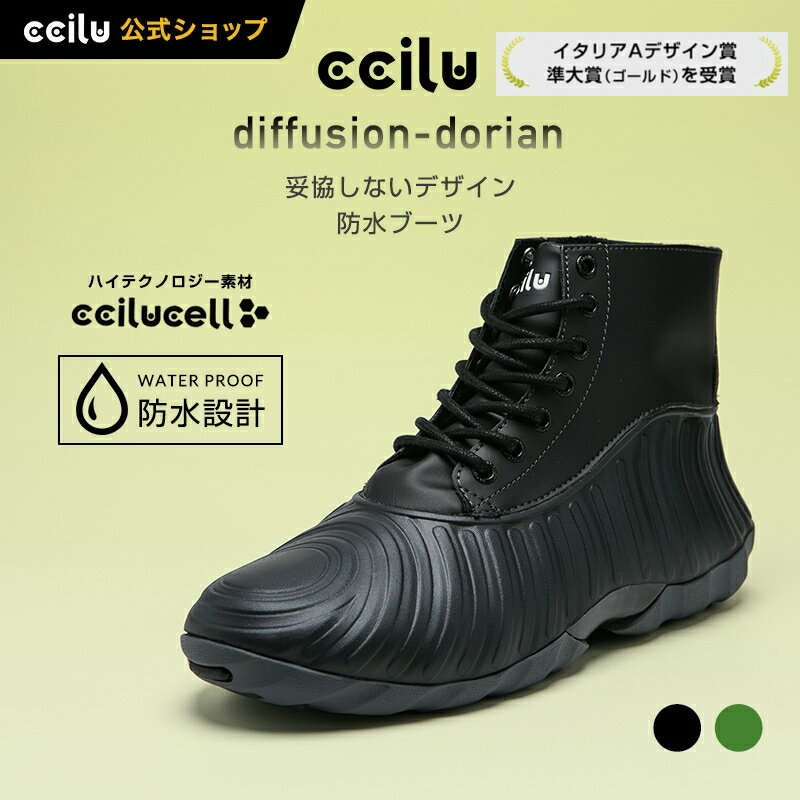 ccilu diffusion-dorian レインシューズ メンズ 25.5〜28.5cm 2色