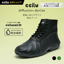 ccilu diffusion-dorian雨鞋人25.5-28.5cm 2色