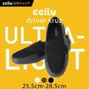 【安心の公式SHOP】メンズ ドライビングシューズ アウトレット特価 クルーズ  DRIVER KRUZ オフィスシューズ ccilu(チル)公式 ローファー